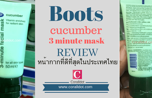 Boots cucumber 3 minute mask review